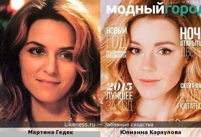 Мартина Гедек и Юлианна Караулова