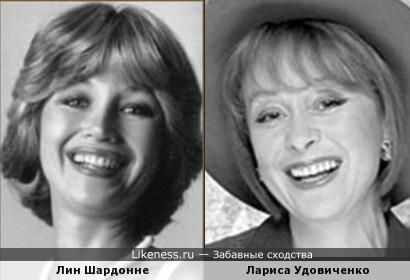 Лин Шардонне и Лариса Удовиченко
