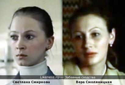 Светлана Смирнова и Вера Смоляницкая