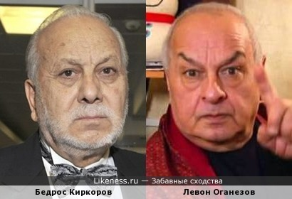 Бедрос Киркоров и Левон Оганезов