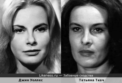 Джин Уоллес и Татьяна Ткач