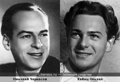 Николай Черкасов и Хайнц Ользен