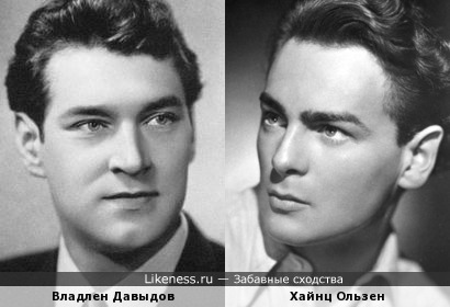 Владлен Давыдов и Хайнц Ользен