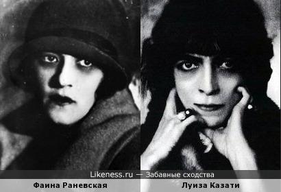 Фаина Раневская и Луиза Казати
