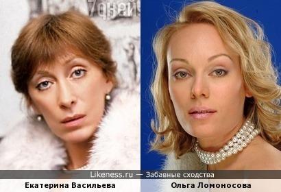 Екатерина Васильева и Ольга Ломоносова