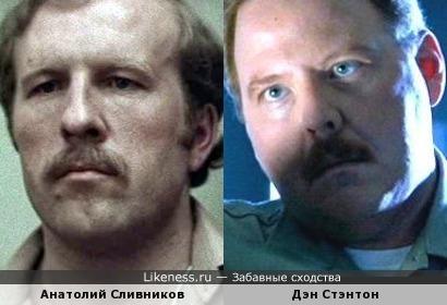 Анатолий Сливников и Дэн Стэнтон