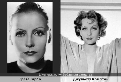 Грета Гарбо и Джульетт Комптон