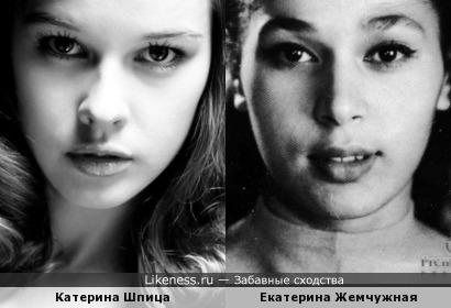 Катерина и Екатерина