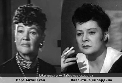 Вера Алтайская и Валентина Кибардина