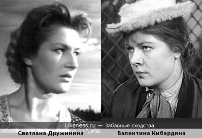 Светлана Дружинина и Валентина Кибардина