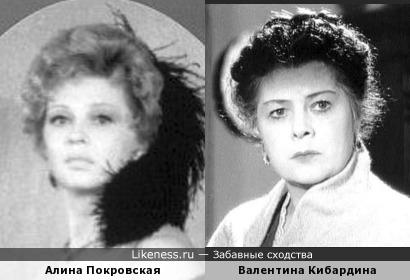 Алина Покровская и Валентина Кибардина