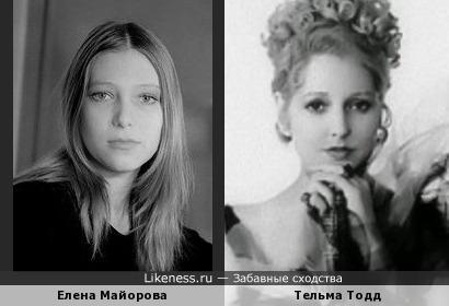 Елена Майорова и Тельма Тодд