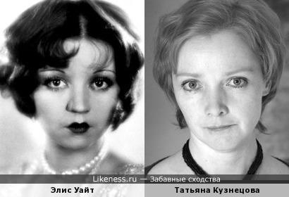 Элис Уайт и Татьяна Кузнецова