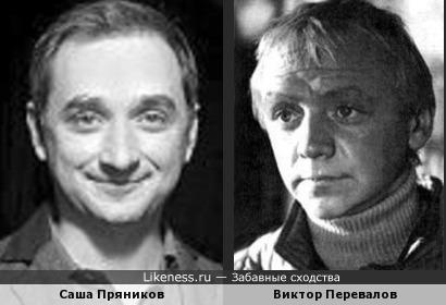 Саша Пряников и Виктор Перевалов