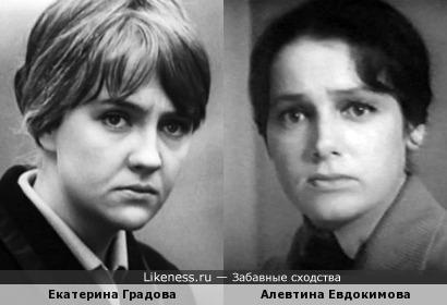 Екатерина Градова и Алевтина Евдокимова