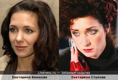 Екатерина Климова и Екатерина Стулова