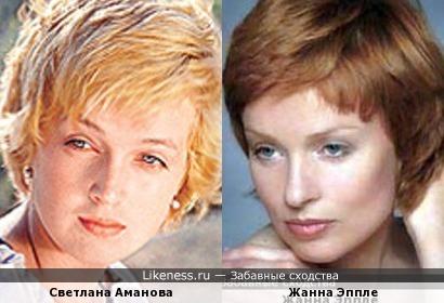 Светлана Аманова и Жанна Эппле