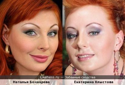 Наталья Бочкарева и Екатерина Хлыстова