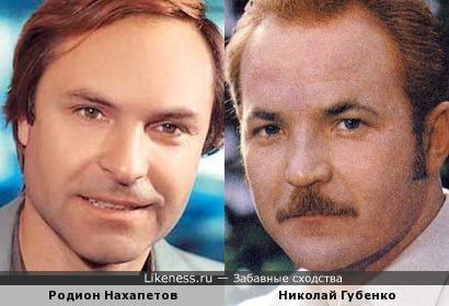 Родион Нахапетов и Николай Губенко