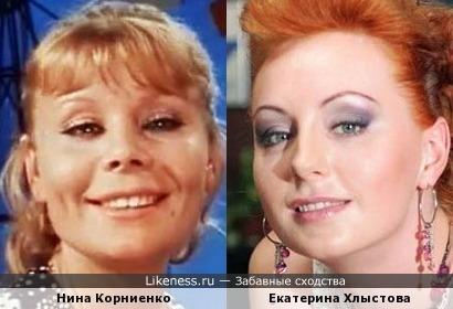 Нина Корниенко и Екатерина Хлыстова