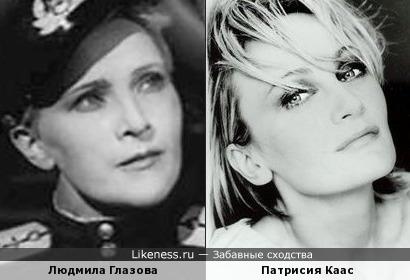 Людмила Глазова и Патрисия Каас