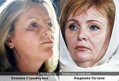 Божена Стрыйкувна и Людмила Путина