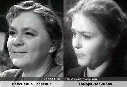 Валентина Телегина и Тамара Логинова