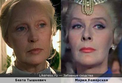 Беата Тышкевич и Мария Хомерская