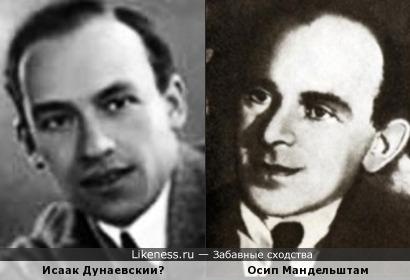 Исаак Дунаевский и Осип Мандельштам