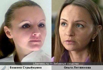 Божена Стрыйкувна и Ольга Литвинова
