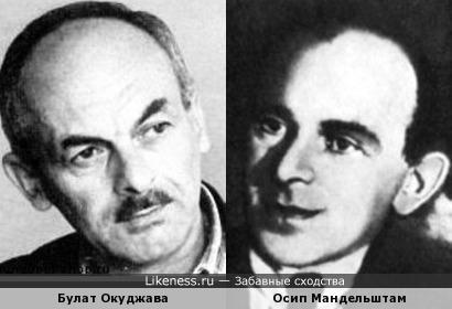 Булат Окуджава и Осип Мандельштам