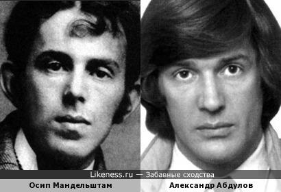 Осип Мандельштам и Александр Абдулов