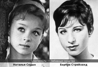 Наталья Седых и Барбра Стрейзанд