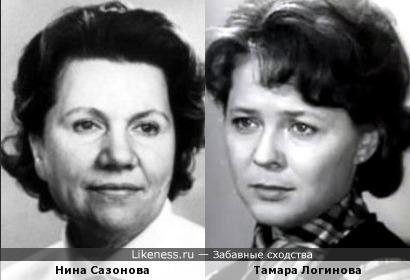 Нина Сазонова и Тамара Логинова