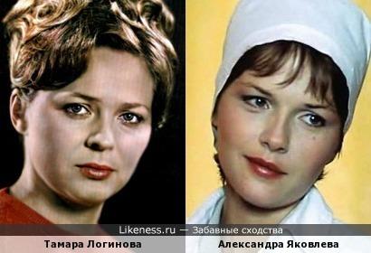 Тамара Логинова и Александра Яковлева
