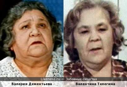 Валерия Дементьева и Валентина Телегина
