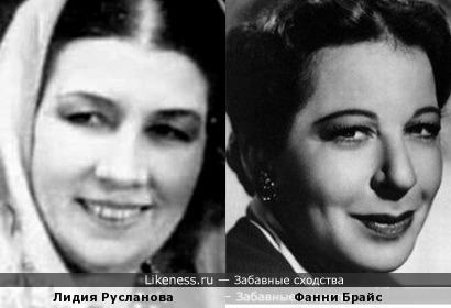 Лидия Русланова и Фанни Брайс