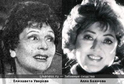 Елизавета Уварова и Алла Баянова