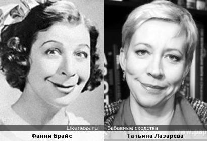 Фанни Брайс и Татьяна Лазарева