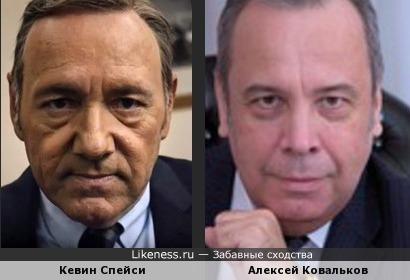 Кевин Спейси и Алексей Ковальков