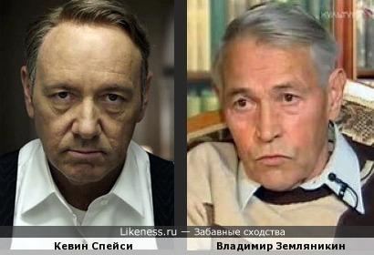 Кевин Спейси и Владимир Земляникин