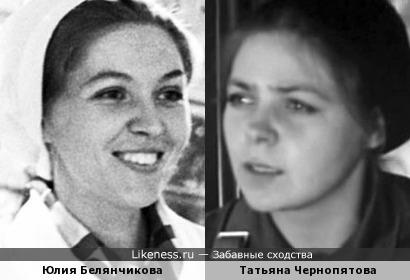 Юлия Белянчикова и Татьяна Чернопятова
