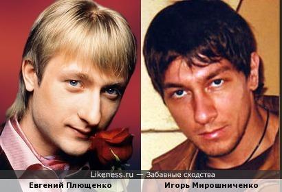 Евгений Плющенко и Игорь Мирошниченко