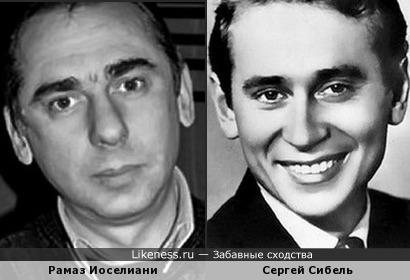 Рамаз Иоселиани и Сергей Сибель