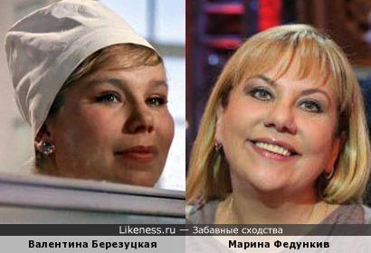 Валентина Березуцкая и Марина Федункив