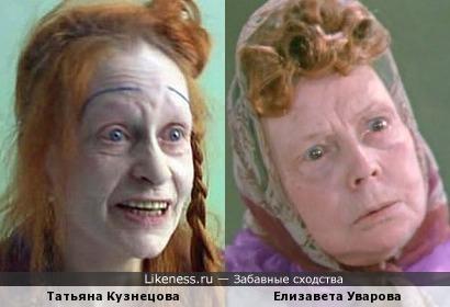 Татьяна Кузнецова и Елизавета Уварова