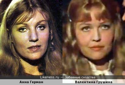 Анна Герман и Валентина Грушина