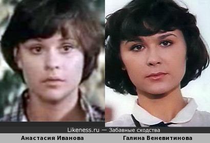Анастасия Иванова и Галина Веневитинова