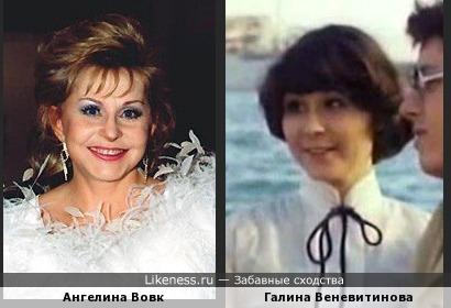 Ангелина Вовк и Галина Веневитинова
