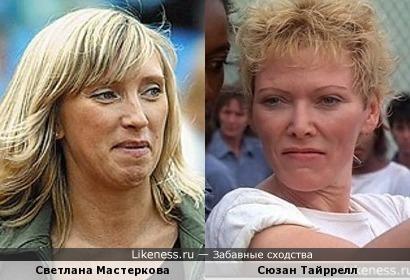 Светлана Мастеркова и Сюзан Тайррелл